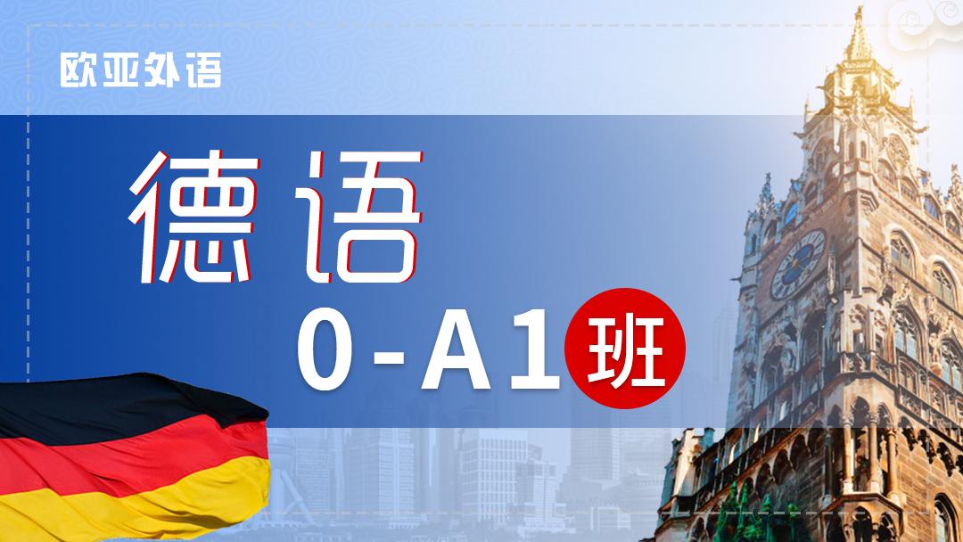 官网-德语0-A1班.jpg