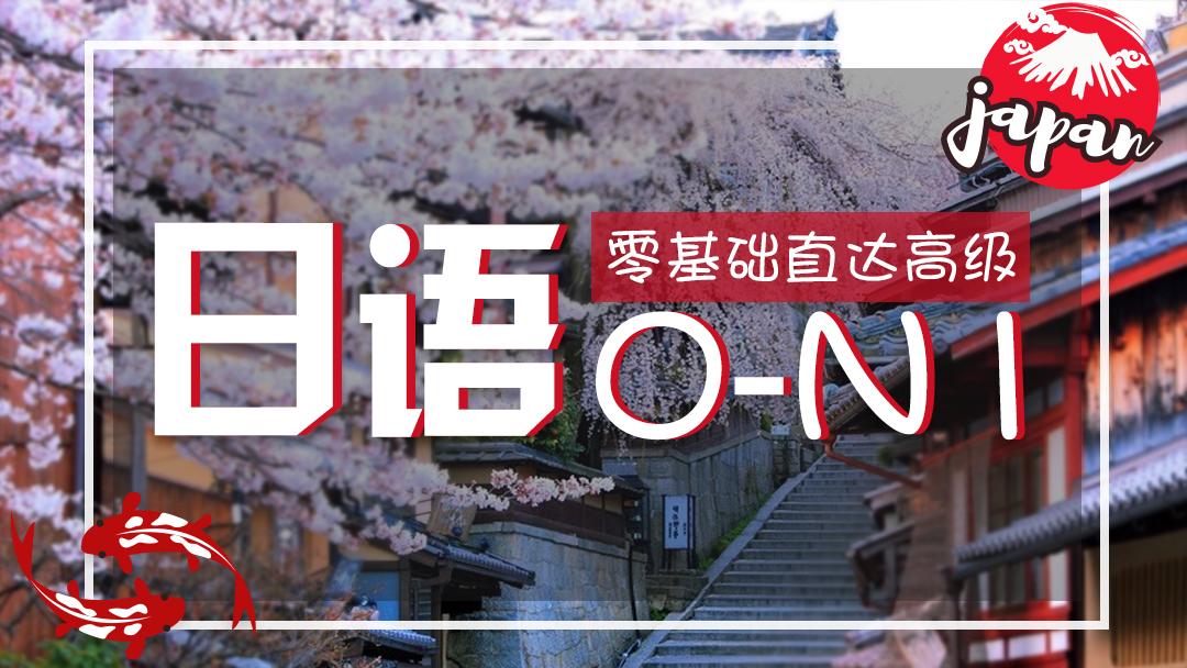 日语0-N1班.jpg