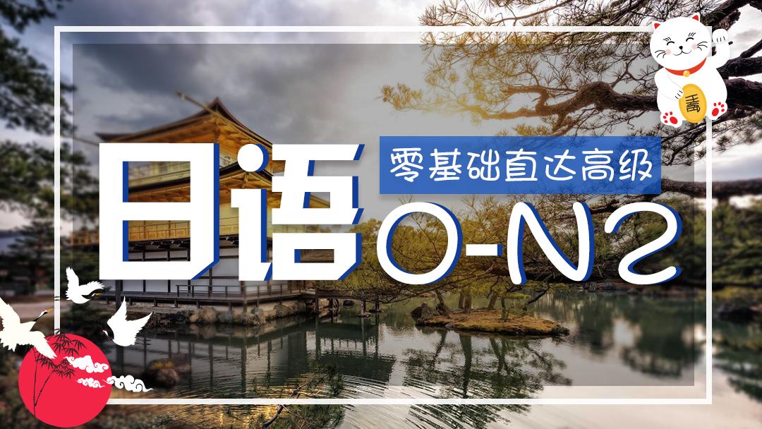日语0-N2班.jpg