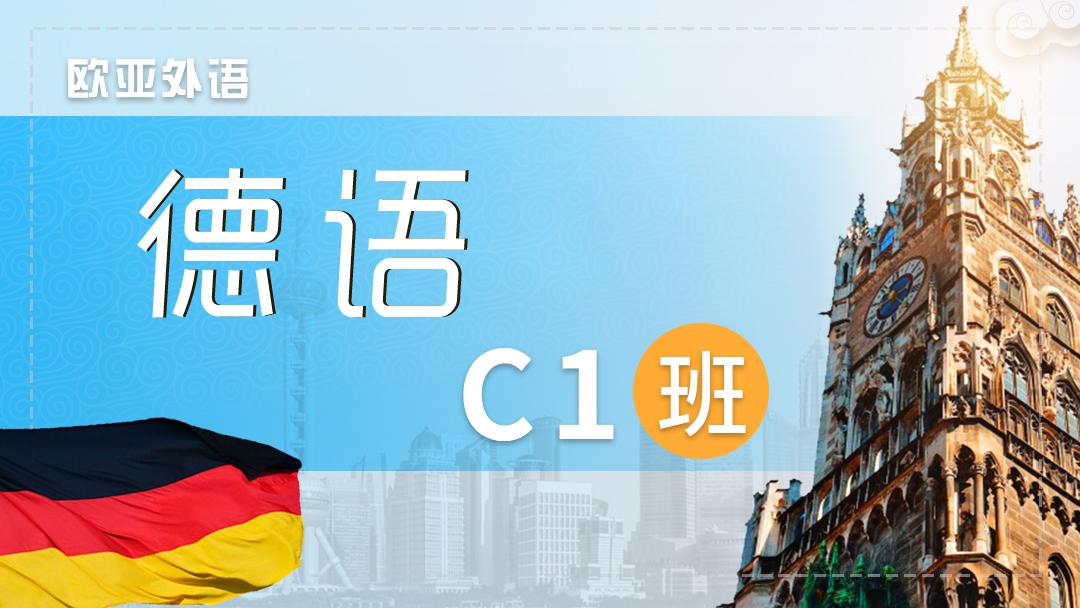 官网-德语c1班.jpg