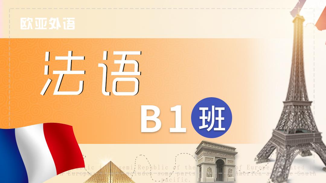 官网-法语B1班.jpg