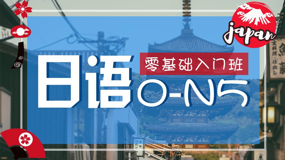 日语0-N5班.jpg