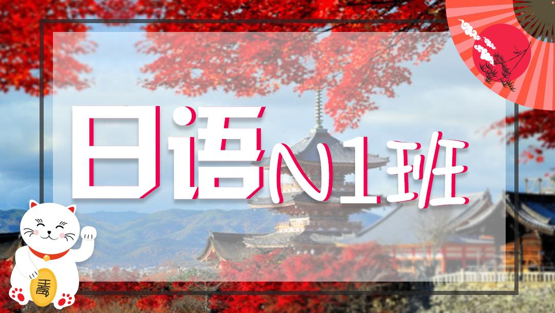 日语N1班.jpg