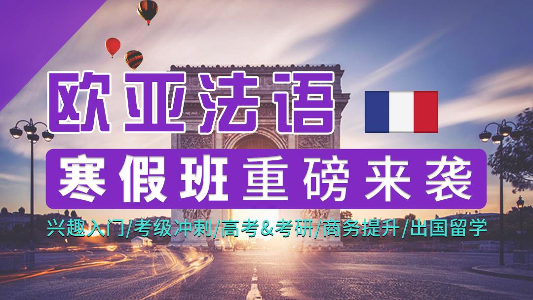 法语-寒假班.jpg