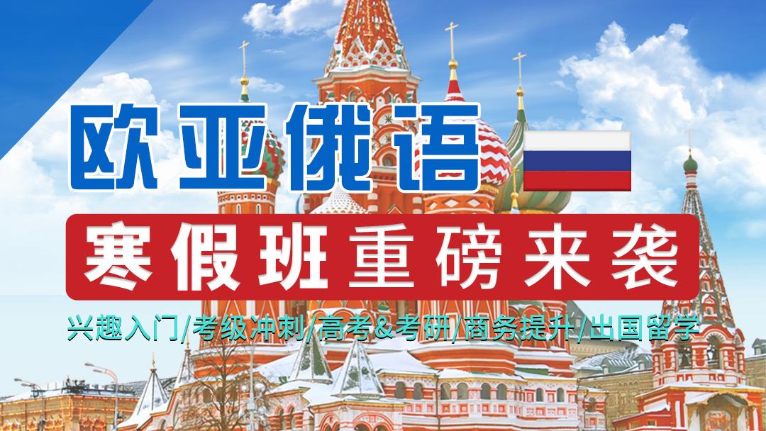 俄语-寒假班.jpg