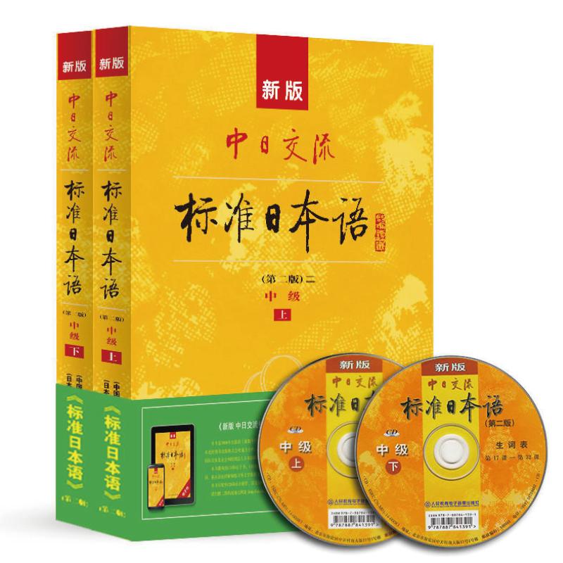 标准日本语.png