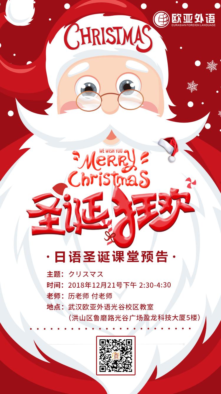 圣诞-日语派对.jpg