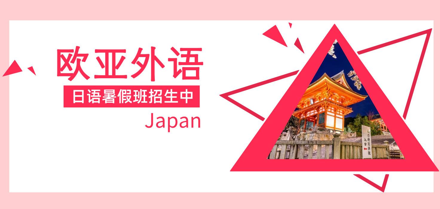 日语_2019.05.jpg