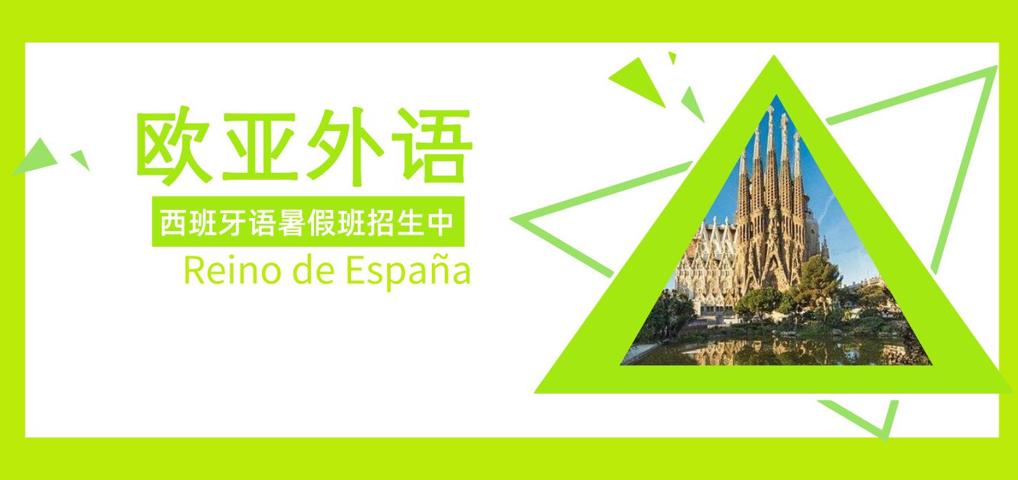 西班牙语_2019.05.jpg