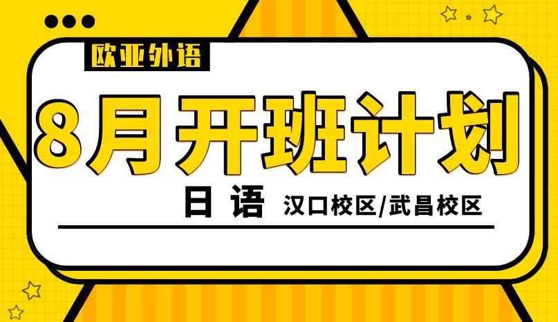 日语8月开班计划_公众号封面首图_2019.07.26.jpg