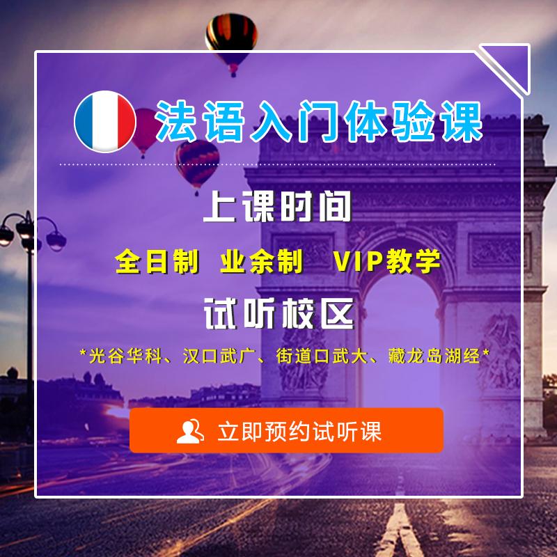 法语-入门体验班.jpg