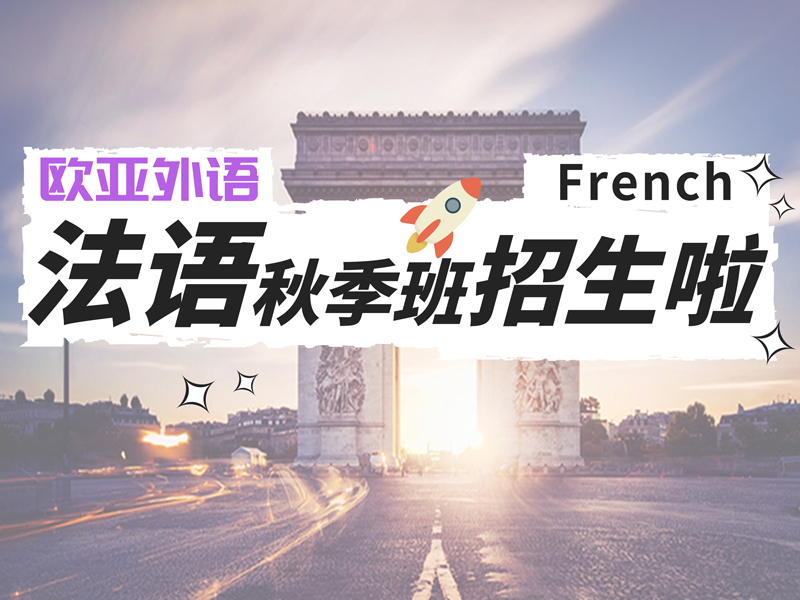 800法语秋季班2.jpg