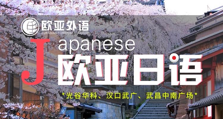 小语种课程图日语.jpg
