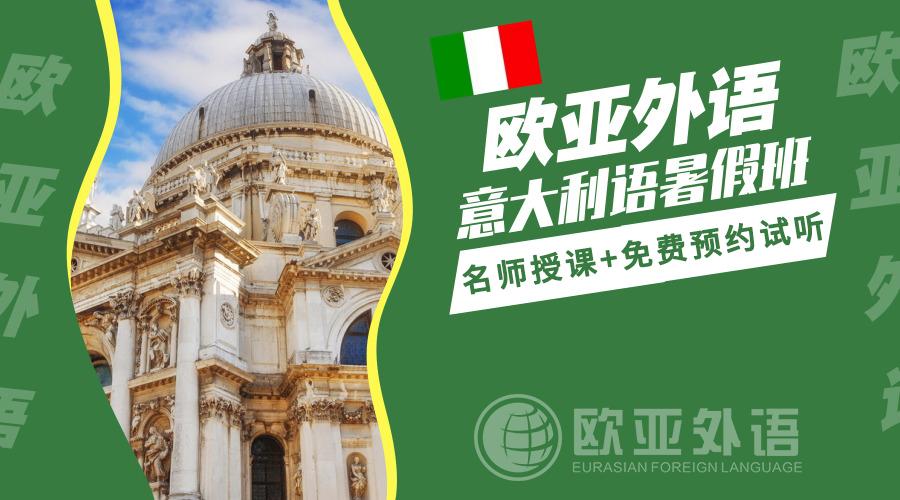 意大利语1.jpg