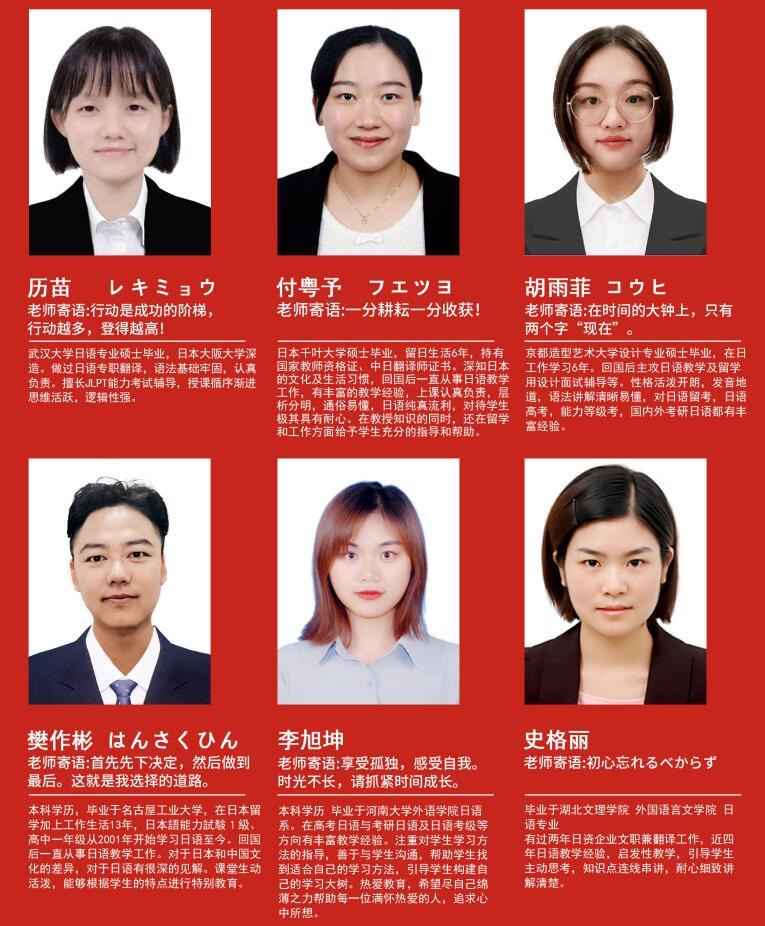 日语老师5.jpg