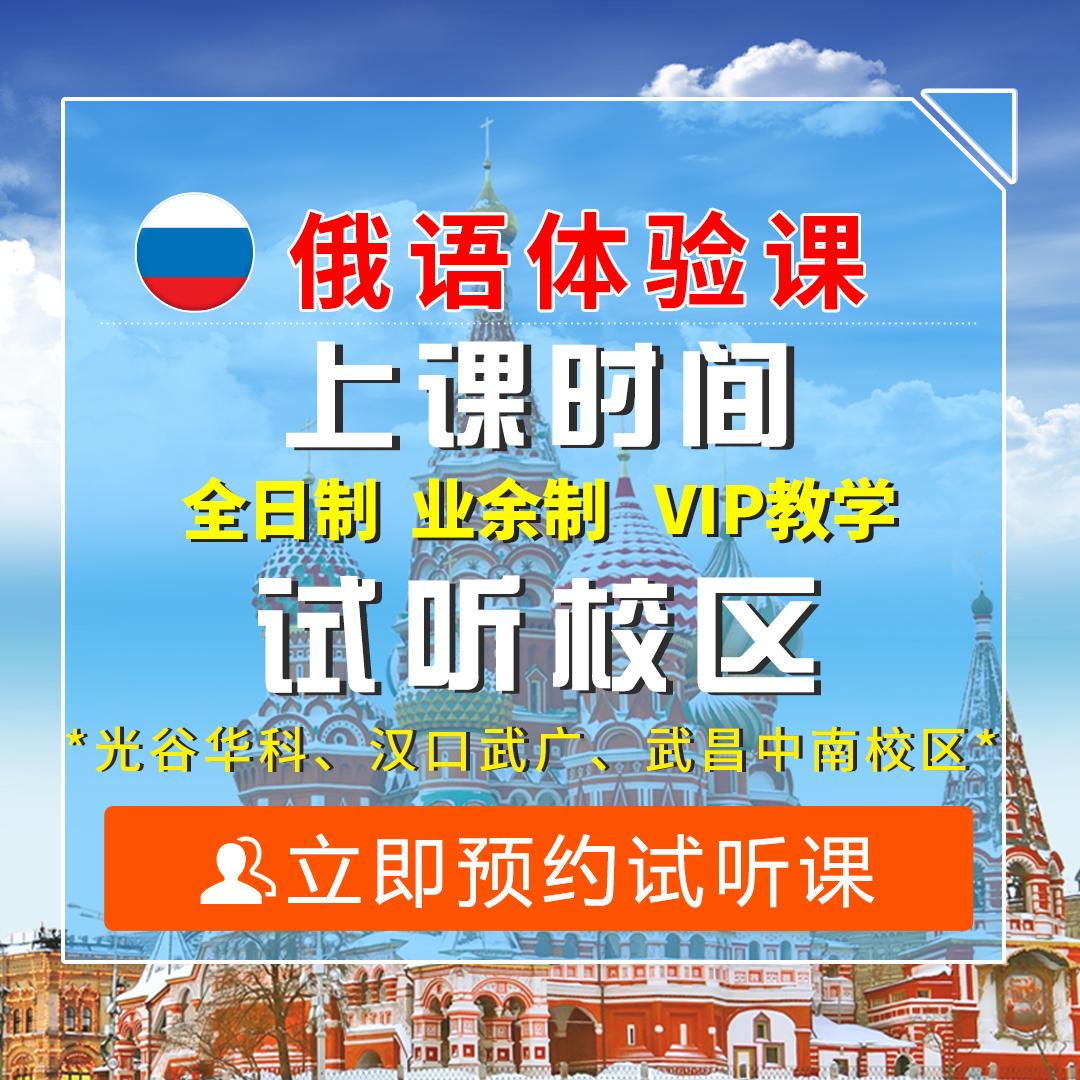 小语种俄语体验课.jpg